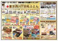 奥村ふとん店2016.10.omote