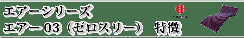 エアー03(エアーゼロスリー)特徴