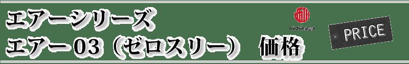 エアー03(エアーゼロスリー)価格