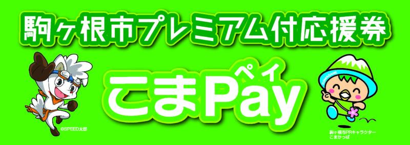 駒ヶ根市で第3弾プレミアム付応援券(愛称 こまPay)1