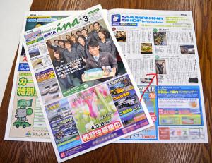 週刊いな2014.4