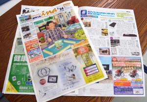 週刊いな2014.4.24