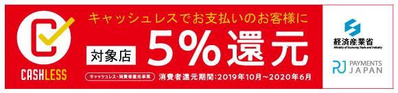 キャッシュレス決済5%還元対象店