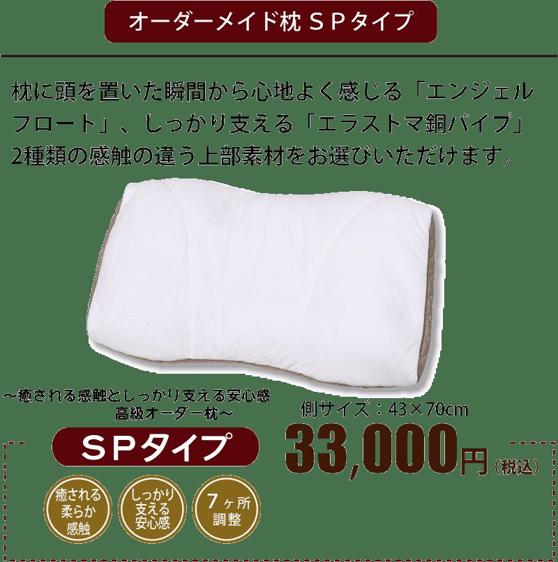 オーダーメイド枕‐SP