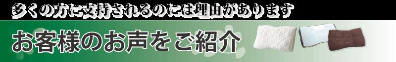 オーダー枕ご使用者の声‐長野県‐南信‐上伊那