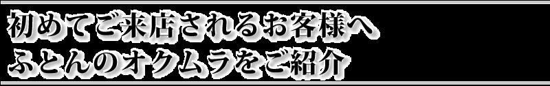 長野県駒ヶ根市の布団屋 ふとんのオクムラをご紹介