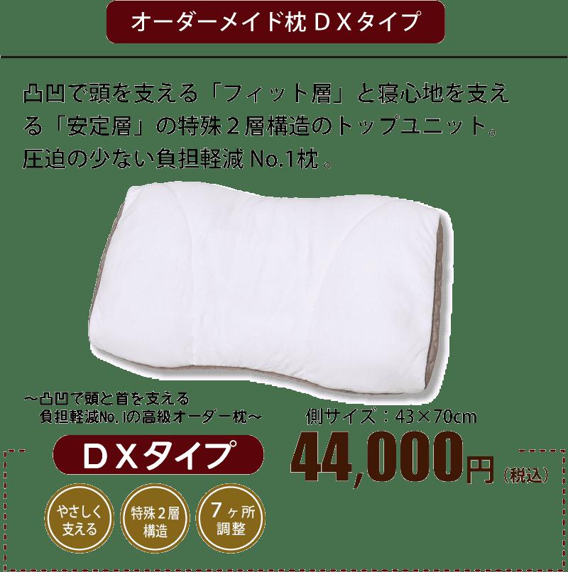 オーダー枕DX