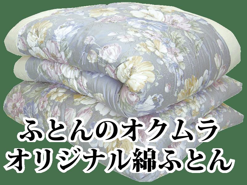 綿布団ふとんのオクムラオリジナル