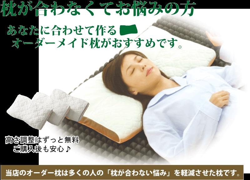 【オーダーメイド枕の作れるまくら屋さん】として長野県の南信・駒ヶ根を中心に上伊那から下伊那、宮田村・飯島町・伊那市・箕輪・南箕輪・中川・松川・飯田市のお客様に好評いただいています。最近は中信の木曽方面・松本市・塩尻市方面から1時間ほどかけてご来店されるお客様もいらっしゃいます。