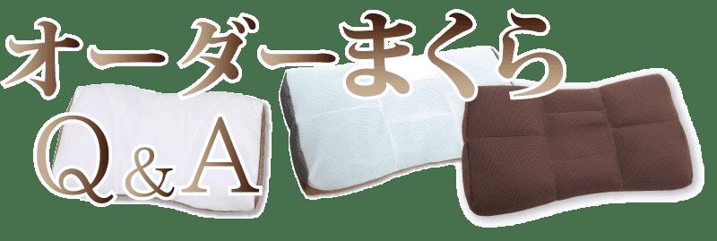 オーダー枕Q&A
