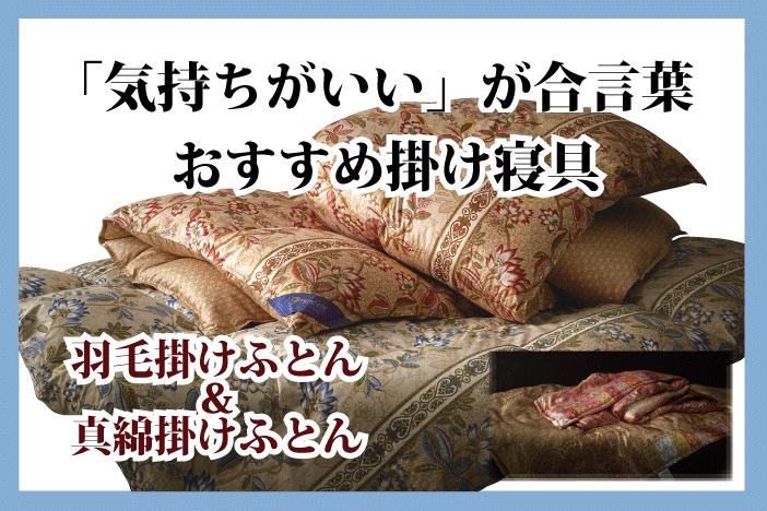 西川羽毛&真綿ふとん