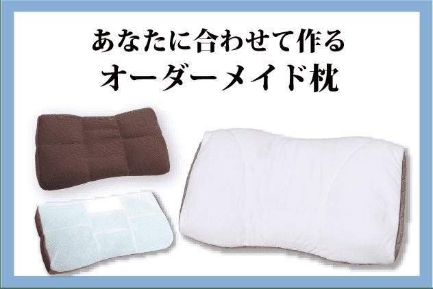 オーダーメイド枕ふとんのオクムラオリジナル