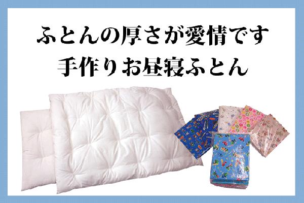 高級綿入り手作りお昼寝ふとん