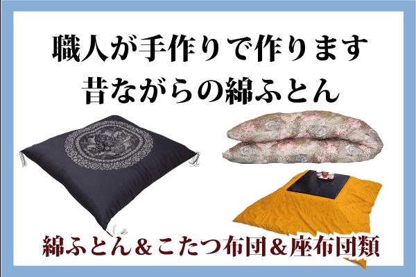 綿ふとん綿製品