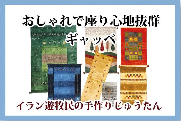 イランの手作りじゅうたんギャッベ