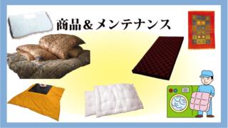 商品&ふとんメンテナンス紹介
