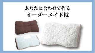 オーダーメイド枕|作る|製作|首や肩にフィット