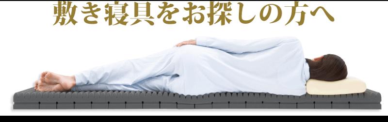 敷き寝具をお探しの方へ-長野県駒ヶ根市ふとんのオクムラ