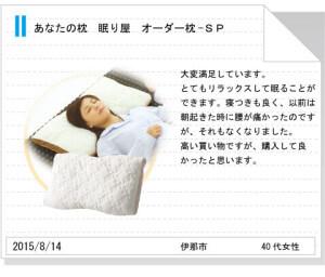 オーダーメイド枕tegami171