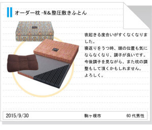 オーダー枕、整圧敷きふとんtegami174