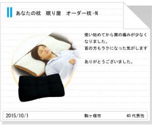 オーダー枕tegami175