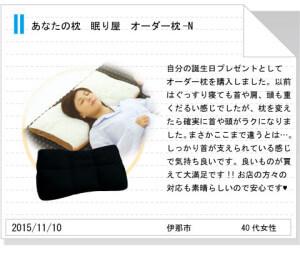 オーダーメイド枕tegami178