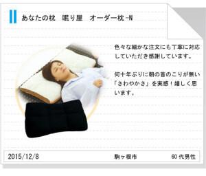 オーダー枕tegami179