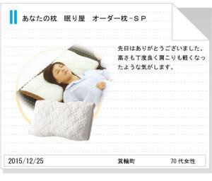 オーダー枕tegami180