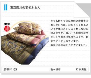 長野県羽毛ふとんtegami183