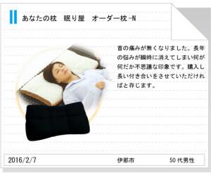オーダー枕tegami184
