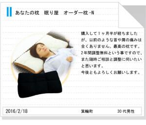 オーダー枕tegami185