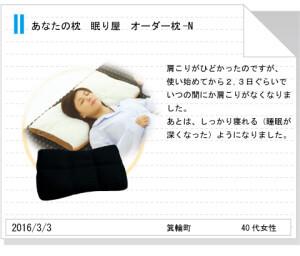 オーダーメイド枕tegami187