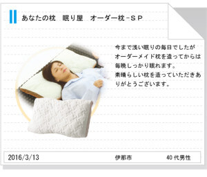 オーダーメイド枕tegami188