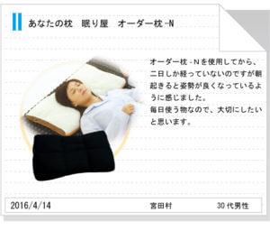 オーダーメイド枕tegami189