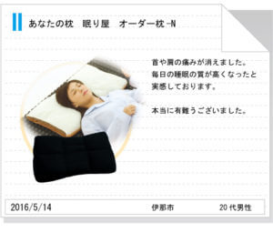 オーダーメイド枕tegami190