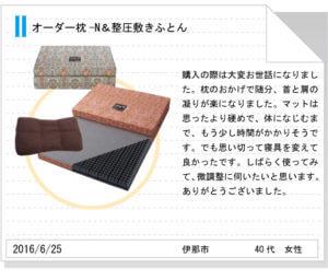 オーダー枕、整圧敷きふとんtegami193