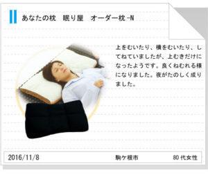オーダー枕tegami198