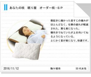 オーダー枕tegami199