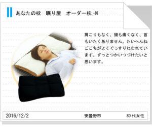 オーダー枕tegami200
