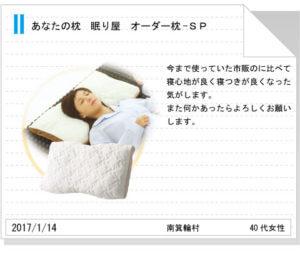 オーダー枕tegami202