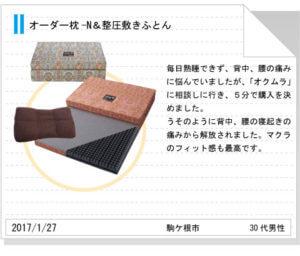 オーダー枕と整圧敷きふとんtegami204
