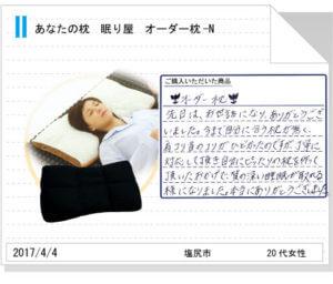 オーダーメイド枕207