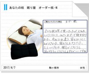 オーダー枕208