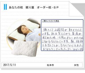 松本市オーダー枕209