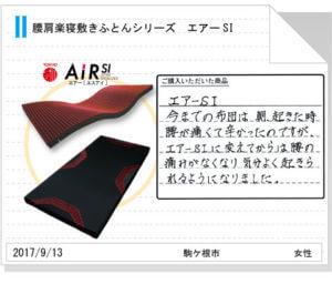 エアーSI214
