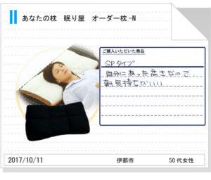 オーダーメイド枕感想216