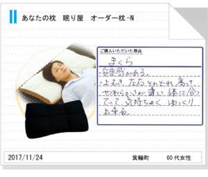 オーダーメイド枕222