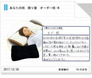 オーだメイド枕230