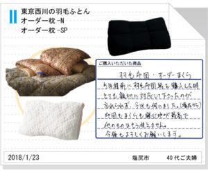 オーダー枕・東京西川羽毛ふとん234