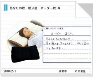 オーダー枕235